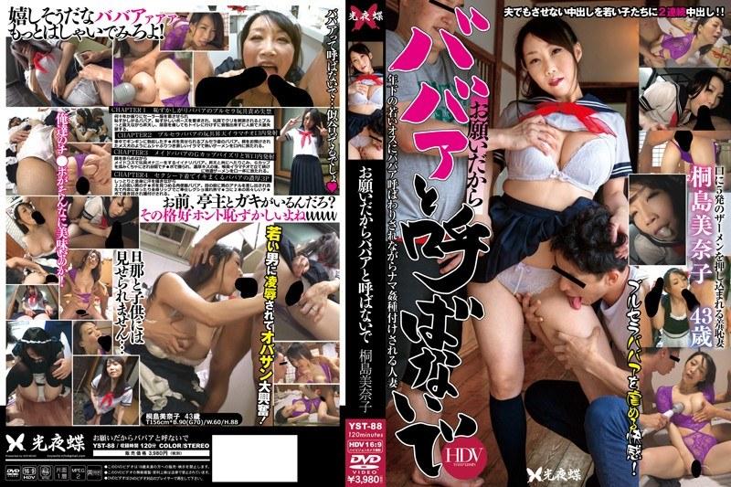 トイレにて、コスプレの人妻、桐島美奈子出演の失禁無料熟女動画像。お願いだからババアと呼ばないで 桐島美奈子