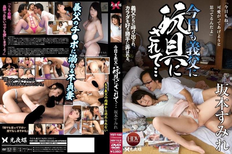 美尻の素人、坂本すみれ出演のキス無料熟女動画像。今日も義父に玩具にされて… 坂本すみれ