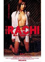 THE RACHI 踊れ!監禁ダンス