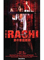 THE RACHI 弟の家庭教師