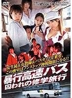 「暴行高速バス 囚われの修学旅行」のパッケージ画像