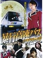 「暴行高速バス 欲望の雫」のパッケージ画像