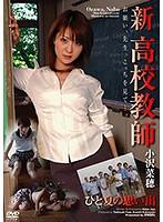 「新 ●校教師 ひと夏の思い出」のパッケージ画像