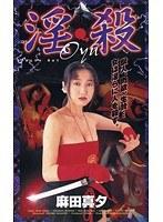「淫・殺 Oyu」のパッケージ画像