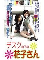 「デスクの下の花子さん」のパッケージ画像
