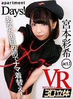 【VR】act.1 apartment Days! 宮本彩希