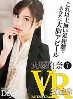 【VR】act.1 apartment Days! 大塚莉奈