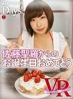 【VR】act.1 apartment Days! 佐藤聖羅