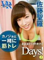 【VR】act.2 apartment Days! 佐藤聖羅