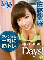 【VR】act.2 apartment Days! 佐藤聖羅