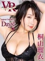 【VR】act2 apartment Days! 桐山瑠衣