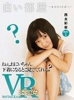 【VR】白い部屋 ~あなたのそばへ~ 西永彩奈 act.1
