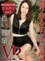【VR】白い部屋 ~あなたのそばへ~ 岩本和子 act.1