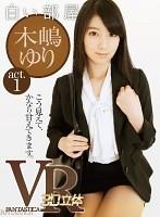 【VR】白い部屋 ~あなたのそばへ~ 百合沙 act.1