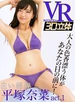 【VR】act.1 白い部屋 ~あなたのそばへ~ 平塚奈菜