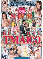 BEST HIT TMA100 ダウンロード