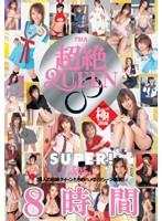 TMA超絶Queen ∞ 極 8時間