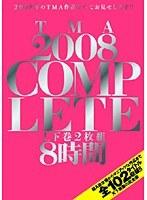 「TMA2008COMPLETE 上下巻8時間」のパッケージ画像