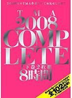 TMA2008COMPLETE 上下巻8時間 ダウンロード