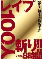 「レイプ100人斬り!!8時間」のパッケージ画像