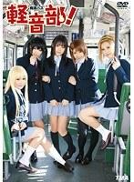 「痴漢バス 軽音部!」のパッケージ画像