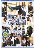 【新作】TMA PRICE 980 黒タイツ女子校生