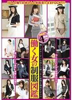「働く女の制服図鑑 4時間」のパッケージ画像