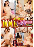 ID-056 - Earth-Shaking Titties - 100 Busty Babes Ride Cowgirl Eight Hours