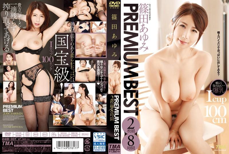 [ID-001] 篠田あゆみPREMIUM BEST8時間 ランジェリー 女優ベスト・総集編 4時間以上作品