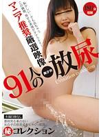 (5524id00043)[ID-043] 91人の放尿美少女コレクション ダウンロード