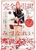 「完全引退!みづなれいが最後に魅せるコスプレ3本勝負!!」のパッケージ画像