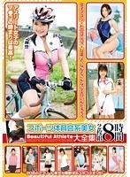 【画像】スポーツ体育会系美女大全集 8時間