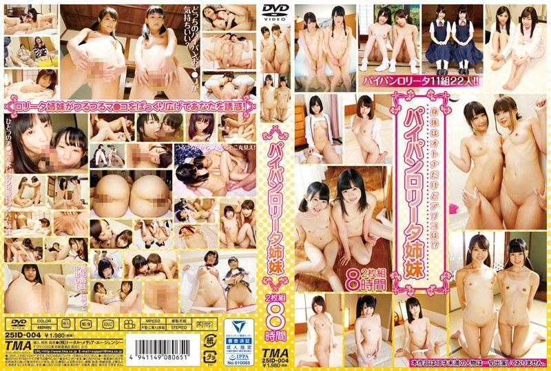 パイパンの姉、加賀美シュナ出演の4P無料ロり動画像。パイパンロ●ータ姉妹 8時間