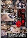 26人の女子●生レイプ映像集 8時間