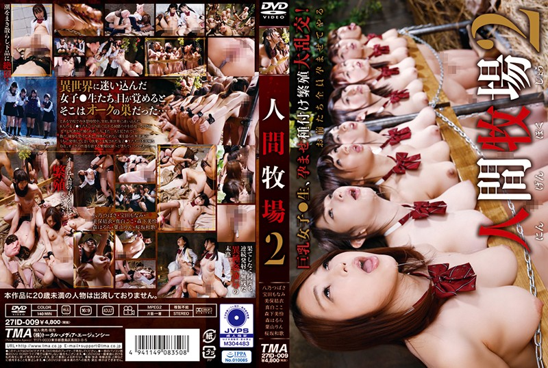 HOT BODY CENSORED ID-009 人間牧場2, AV HOT BODY CENSORED