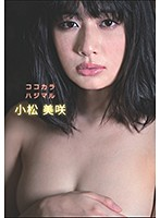 ココカラハジマル 小松美咲
