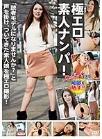 極エロ素人ナンパ!~R-18 かおり(仮名)