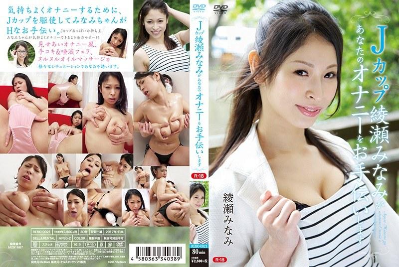 Jカップのアイドル、綾瀬みなみ出演の手コキ無料動画像。Jカップ綾瀬みなみがあなたのオナニーをお手伝いします!