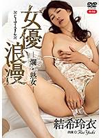 女優浪漫 爛・熟女 結希玲衣 R-18