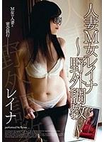 人妻M女レイナ〜野外調教〜 レイナ ダウンロード