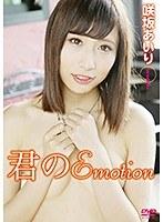 君のEmotion 咲坂あいり ダウンロード