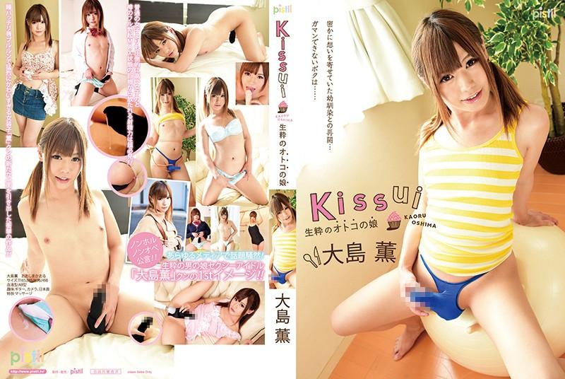 女装の男の娘、大島薫出演の無料動画像。Kissui ~生粋のオトコの娘~ 大島薫