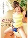 Kissui ~生粋のオトコの娘~ 大島薫