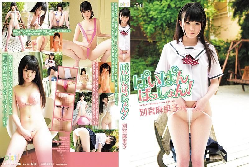 [DPIST-064] Mariko Betsuku 別宮麻里子 ぱいぱんぱっしょん HD