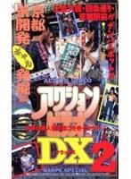 アクションビデオDX2 ダウンロード
