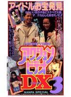 アクションビデオDX3 ダウンロード
