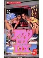 アクションビデオDX5 ダウンロード