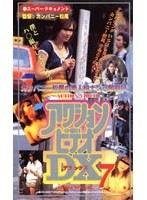 アクションビデオDX7 ダウンロード