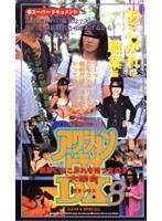 アクションビデオDX8 ダウンロード