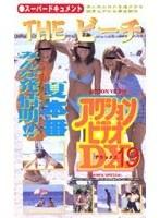 アクションビデオDX 19 ダウンロード